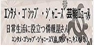 エンタメ・ゴシップ・ジャニーズ(嵐,関ジャニ,キスマイ等)芸能ニュース